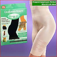 Белье для коррекции фигуры California Beauty Slim & Lift N | Утягивающие шорты с высокой талией для похудения