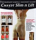 Белье для коррекции фигуры California Beauty Slim & Lift N | Утягивающие шорты с высокой талией для похудения, фото 10