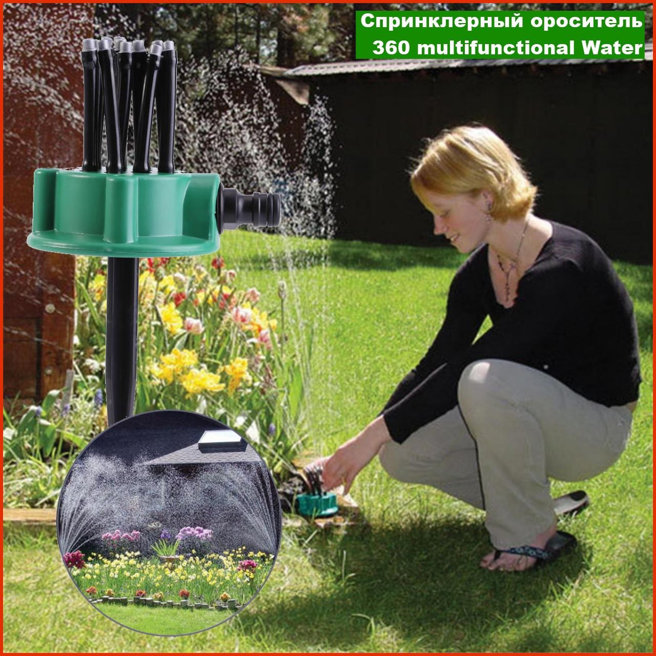 Спринклерный ороситель 360 multifunctional Water / разбрызгиватель / распылитель для полива газона / Оригинал
