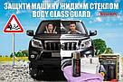 Жидкое стекло Willson Silane Guard устойчивое к царапинам для защиты кузова авто с водоотталкивающим эффектом, фото 10