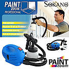 Універсальний фарбопульт пульверизатор Paint Zoom Пейнт Зум побутової пневматичний розпилювач фарби покрас, фото 2