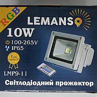 LED Прожектор 10w RGB+пульт IP65 Lemanso LMP9-11