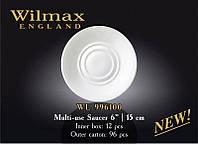 Блюдце универсальное Wilmax 996100 15 см