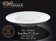 Тарелка глубокая Wilmax 991022 23 см