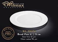 Тарелка круглая пирожковая Wilmax PRO 991176 15 см