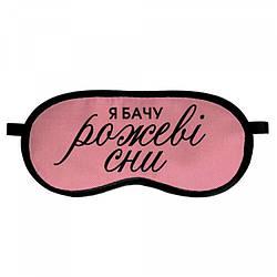 "Маска для сна Presentville ""Рожеві сни"", 18,5х8,5 см., розовый"