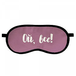 "Маска для сна Presentville ""Ой, все!"", 18,5х8,5 см., фиолетовый"