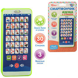Детский телефон игрушечный LimoToy Азбука в стихах рус.