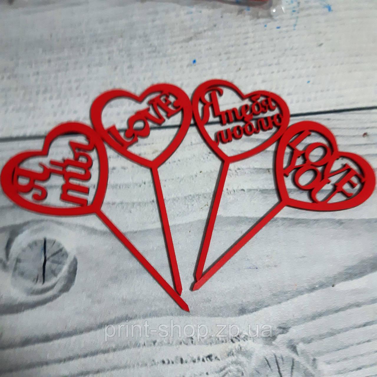 Топпер Сердечко червоне с надписом.