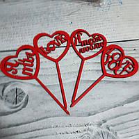 Топпер Сердечко червоне с надписом., фото 1