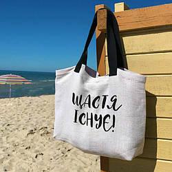 Пляжная сумка Щастя існує! (123990)