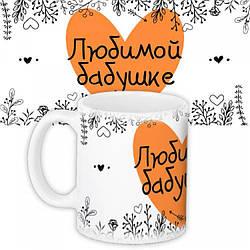 Керамическая чашка для чая и кофе Любимой бабушке 330 мл., белая