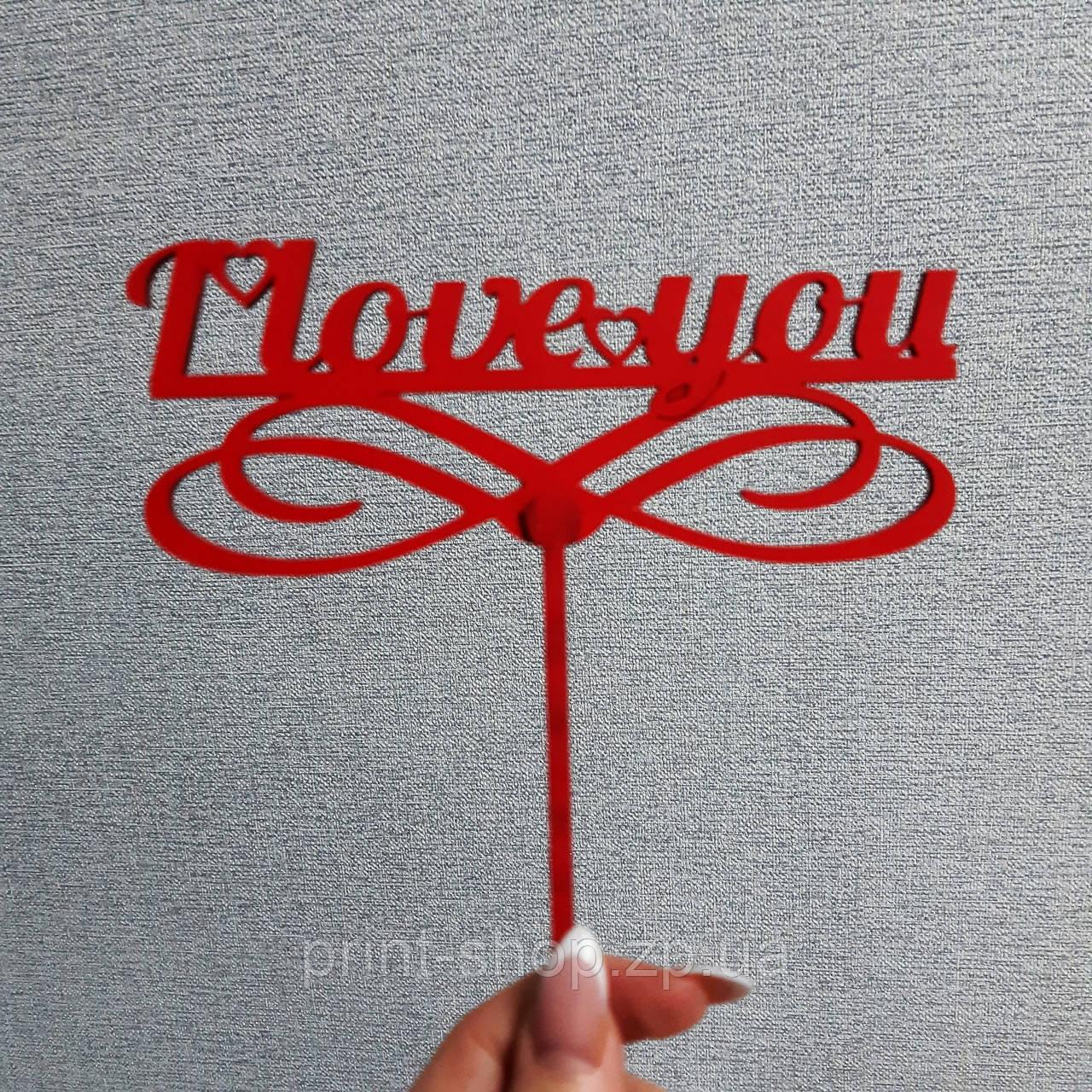 """Топпер для подарунка """"I love you"""" красный."""