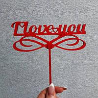 """Топпер для подарунка """"I love you"""" красный., фото 1"""