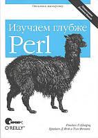 Perl. Изучаем глубже изд 2