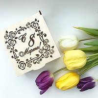 Коробка для подарка на 8 марта с гравировкой. Размеры в наличии