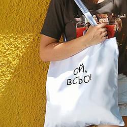 Городская эко сумка шопер Ой, всьо! (123993)