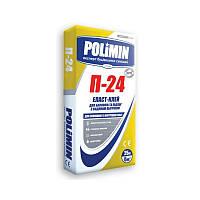 Клей для плитки Полимин П-24 эластичный 25 кг С2ТЕ