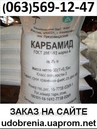 Карбамид купить 10 кг  Киев (мочевина).