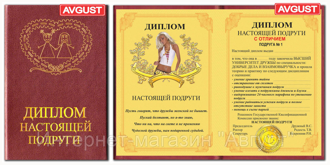 Сувенирный диплом Настоящей подруги цена грн купить в  Сувенирный диплом Настоящей подруги Интернет магазин Август в Харькове