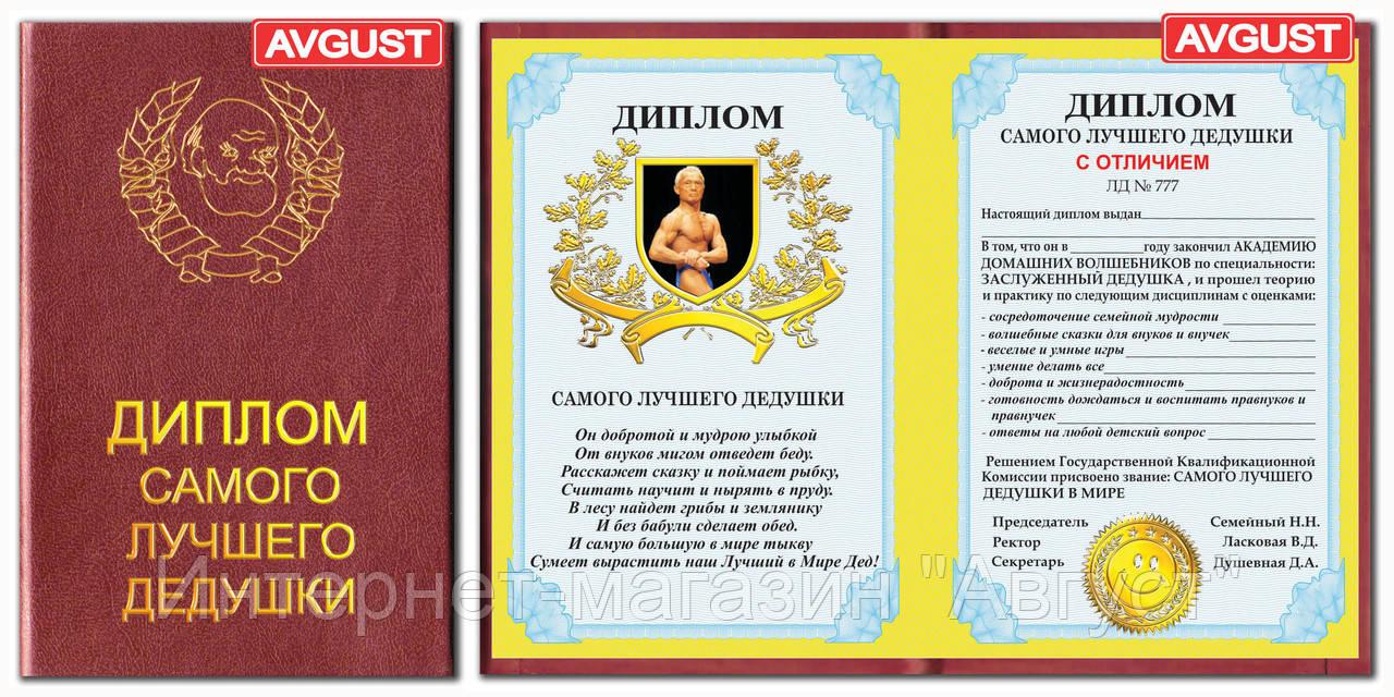 Сувенирный диплом Самого лучшего дедушки продажа цена в Харькове  Сувенирный диплом Самого лучшего дедушки