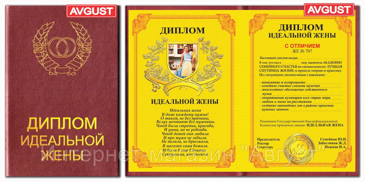 Сувенирный диплом Идеальной жены продажа цена в Харькове  Сувенирный диплом Идеальной жены