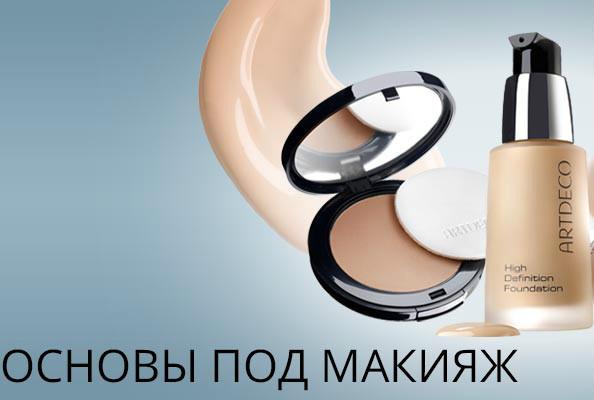 ARTDECO основы под макияж