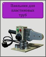Паяльник для пластиковых труб 20-25-32 800W