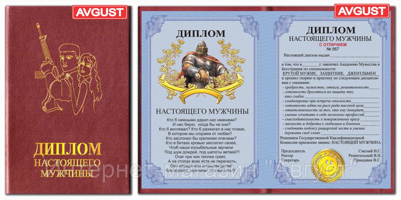 Сувенирный диплом Настоящего мужчины продажа цена в Харькове  Сувенирный диплом Настоящего мужчины