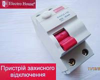 УЗО устройство защитного отключения EH (х)-2х40
