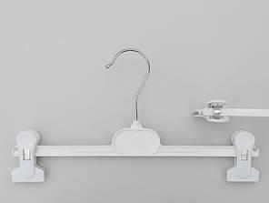 Довжина 30 см. Плічка вішалки пластмасові з прищіпками затискачами для брюк і спідниць V-B30 білі