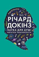 Ричард Докинз Наука для душі. Нотатки раціоналіста
