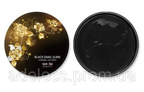 Патчи с муцином Черной Улитки eyenlip black snail slime hydrogel eye patch, 60 шт