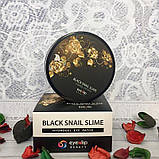 Патчи с муцином Черной Улитки eyenlip black snail slime hydrogel eye patch, 60 шт, фото 3