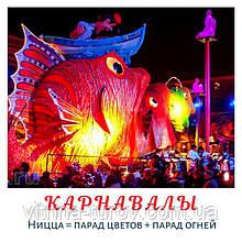 КАРНАВАЛЬНИЙ КАЛЕЙДОСКОП