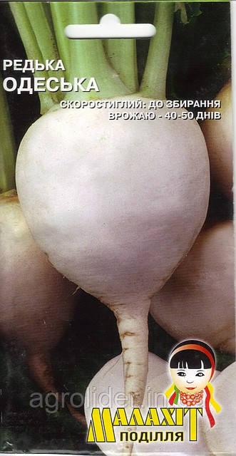 Семена Редька Одесская 3г Белая (Малахiт Подiлля)