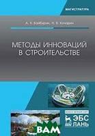 Байбурин А.Х. Методы инноваций в строительстве