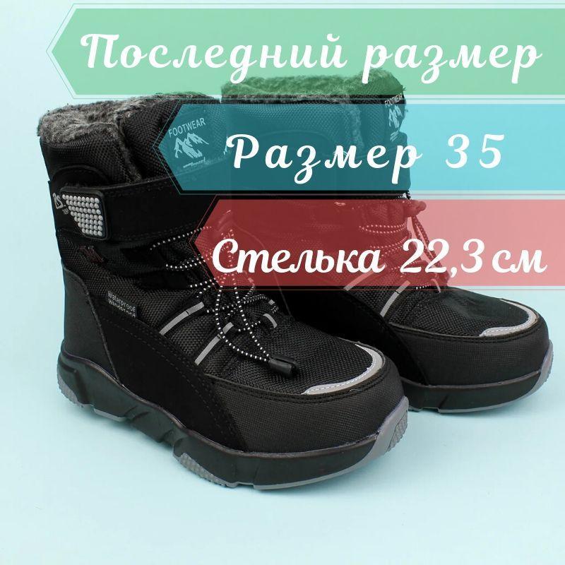 Черный ботинки термо для мальчика тм Том.м размер 35