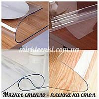 Клеенка Мягкое Стекло 0.4мм