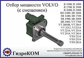 Коробка отбора мощности  VOLVO (Вольво) R, RO, SR, VT, VTO (с смещением)