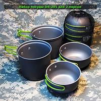 Набор посуды походный  2-3 персоны из анодированного алюминия