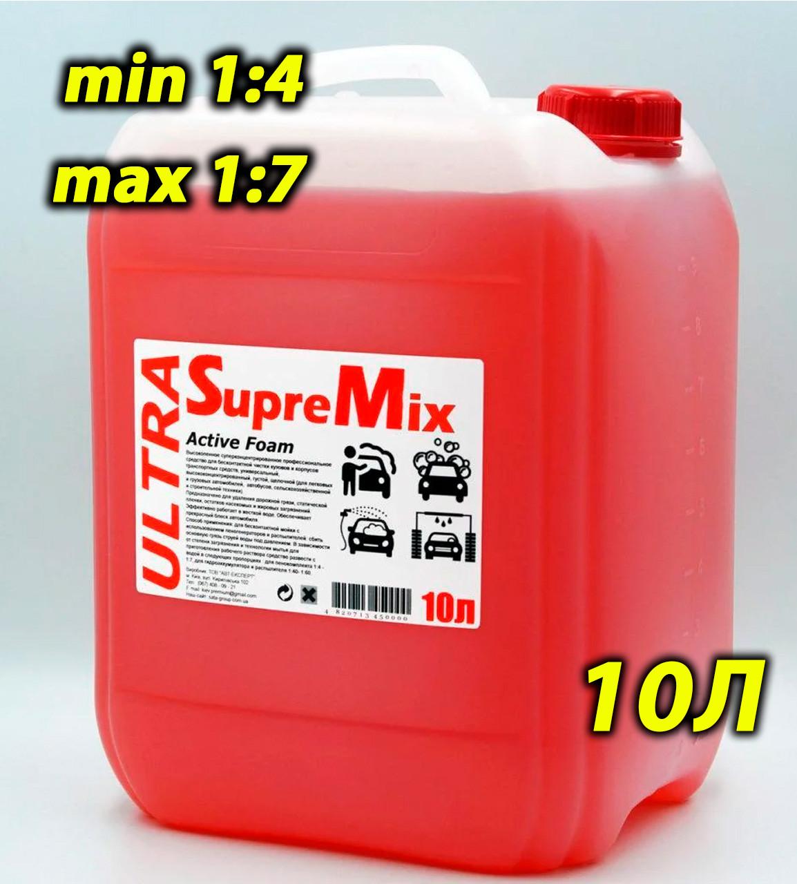 Активная пена для бесконтактной мойки SupreMix Ultra 1:7 10л