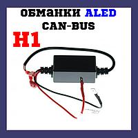Обманки ALed CAN-BUS H1 С07 (2 шт)
