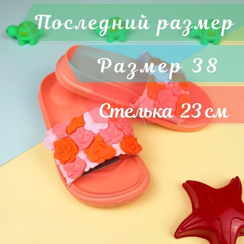 Женские оранжевые шлепки Цветы тм GIOLAN размер 38