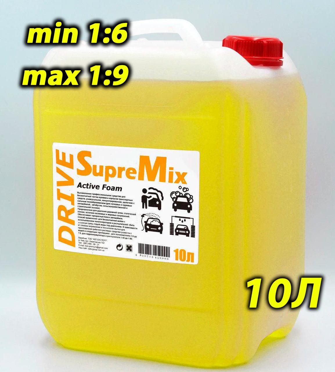 Активная пена для бесконтактной мойки SupreMix Drive 1:9 10л