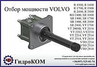 Коробка отбора мощности  VOLVO (Вольво) R, RO, SR, VT, VTO