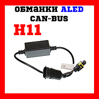 Обманки ALed CAN-BUS H11 С07 RP/RR (2 шт)