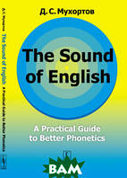 Мухортов Д.С. The Sound of English. A Practical Guide to Better Phonetics