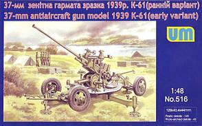 37-мм. зенитная пушка образца 1939 г. К-61 (ранний вариант). Сборная модель. 1/48 UM 516