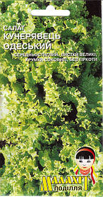 Семена Салат Кучерявец Одесский 2г Зеленый (Малахiт Подiлля)